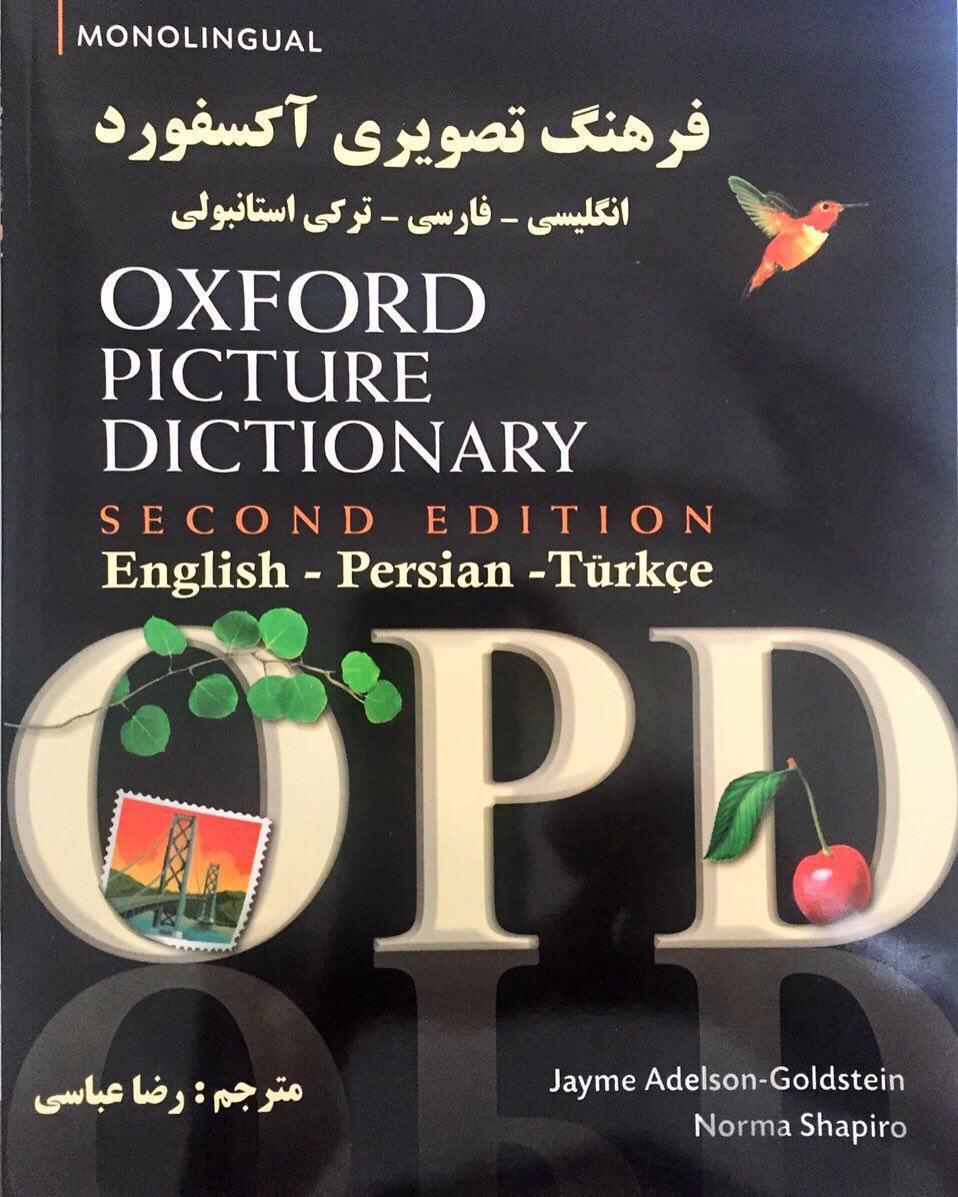 دیکشنری تصویری ترکی فارسی انگلیسی