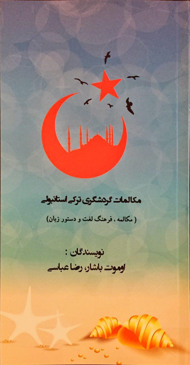 کتاب ترکی در سفر