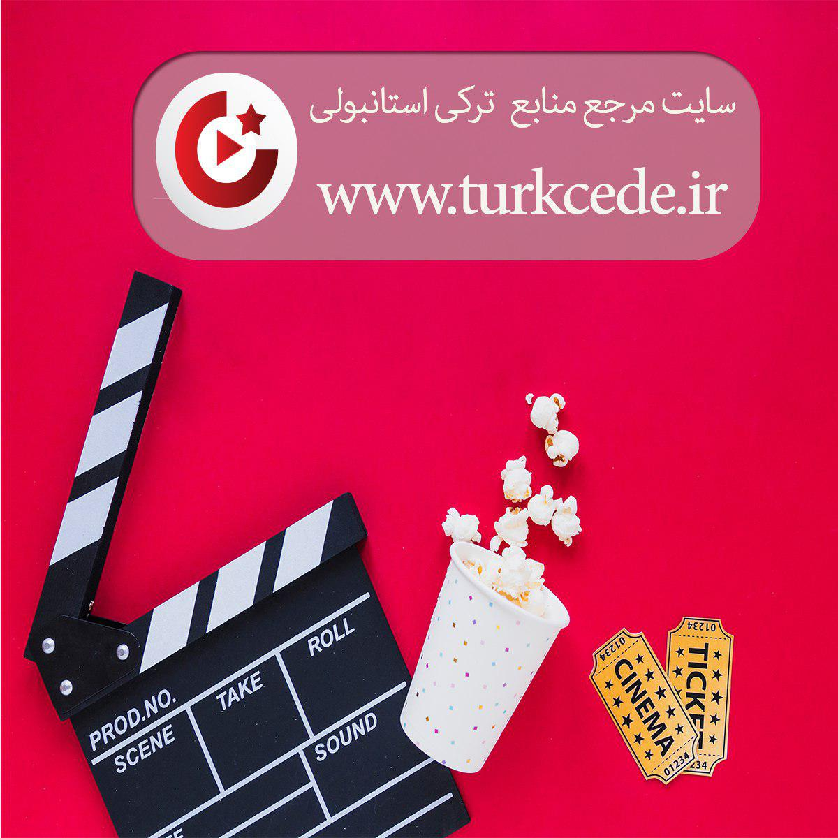 رزرو بلیط تئاتر در ترکی استانبولی