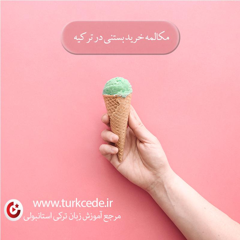 سفارش بستنی در ترکی استانبولی