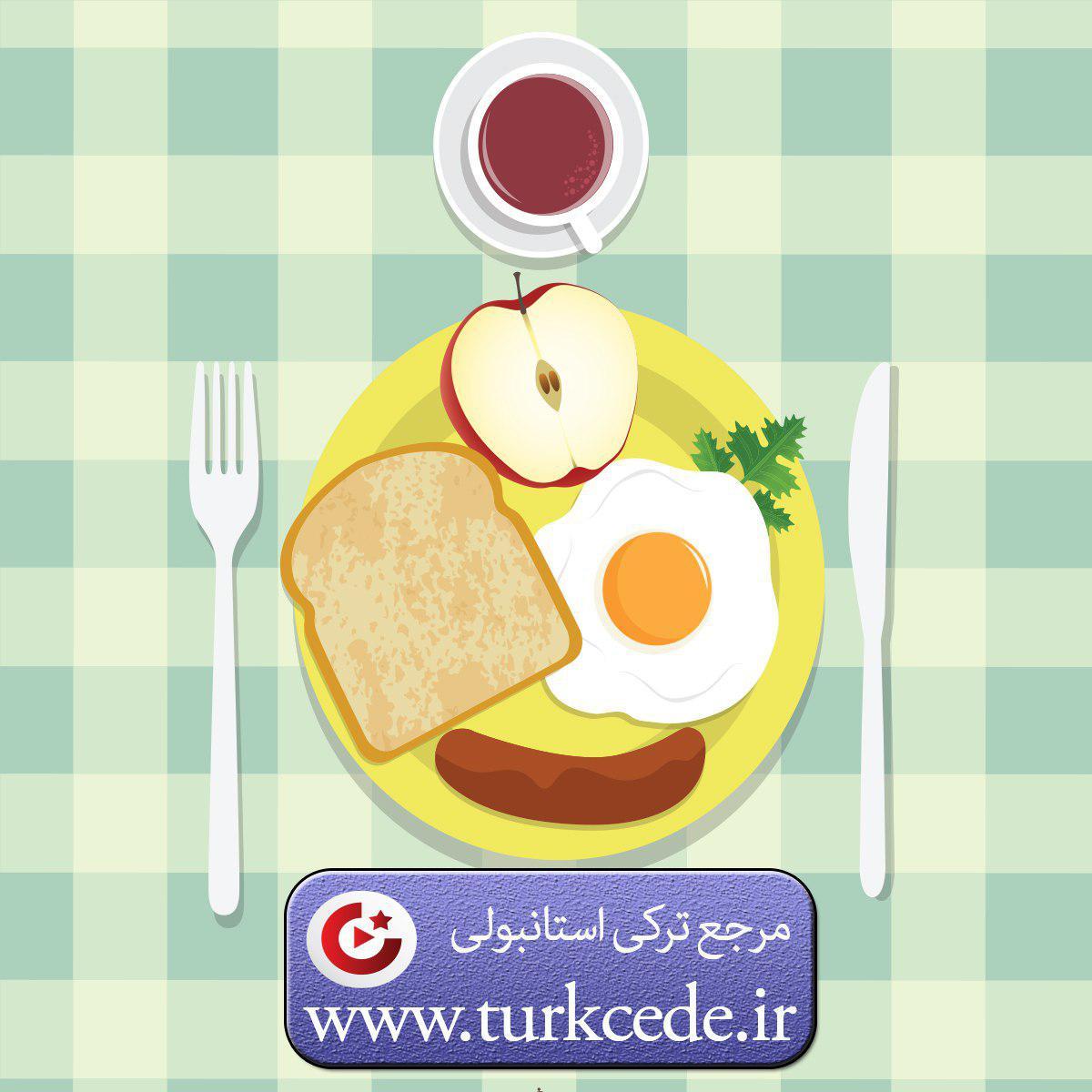 مکالمه صبحانه در ترکی استانبولی