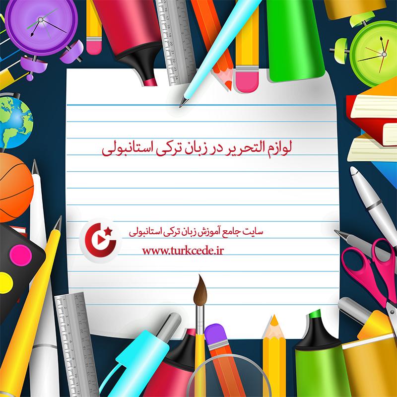 لوازم التحریر در زبان ترکی استانبولی