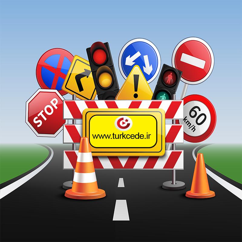 علائم ترافیکی در زبان ترکی استانبولی