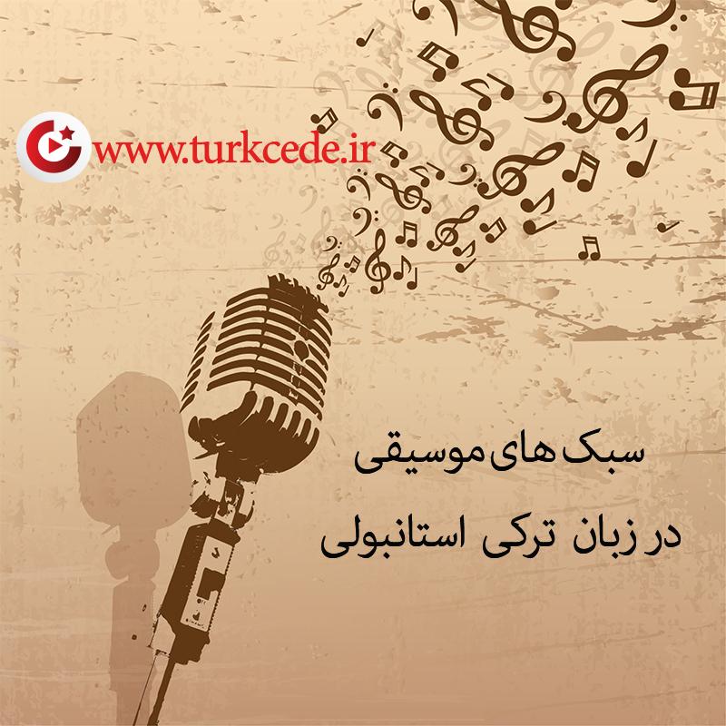 سبک های موسیقی به زبان ترکی استانبولی